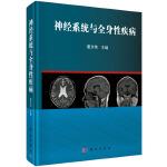 神经系统与全身性疾病 董为伟 科学出版社有限责任公司