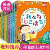 全10册熊孩子励志成长记我在为自己读书等彩绘注音版小学生校园励志成长小说