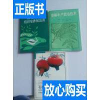[二手旧书9成新]香椿丰产栽培技术+石榴丰产栽培图说+园艺植物组?