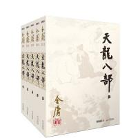 天龙八部(全5册) 金庸小说 金庸小说全集/作品集