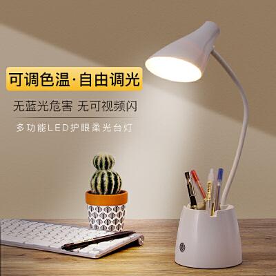 笔筒款台灯护眼学习书桌宿舍led儿童护眼台灯充插电台灯调光大学
