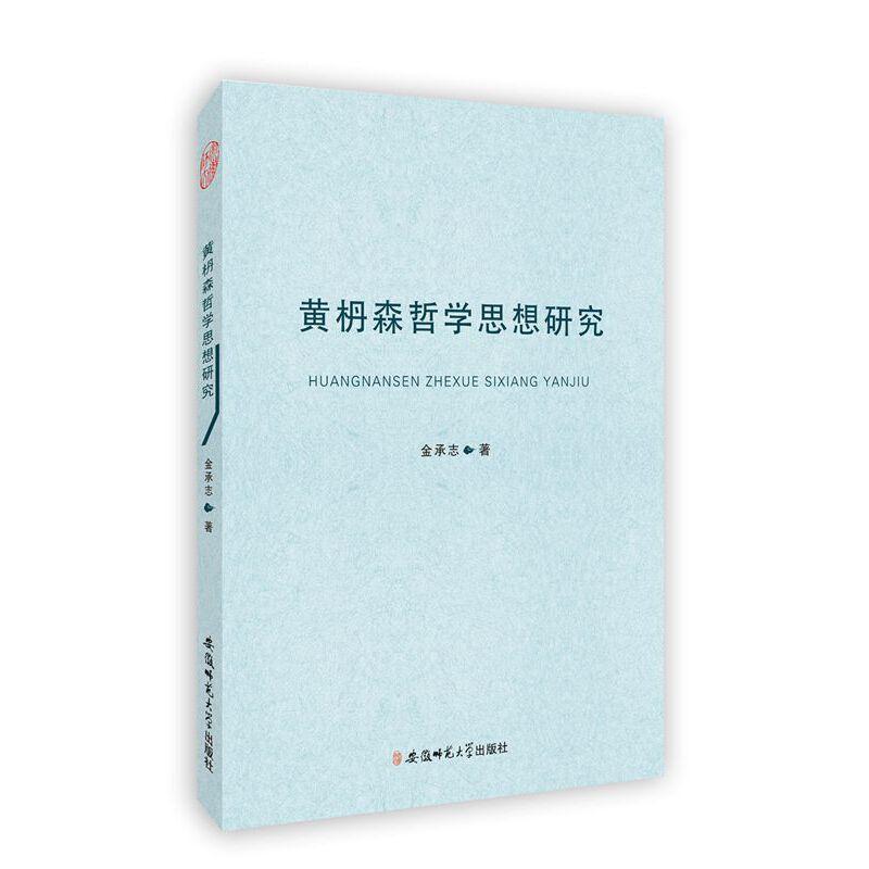 黄枬森哲学思想研究