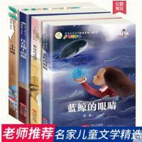 适合十岁儿童阅读的书冰波经典童话系列蓝鲸的眼睛正版9-10-12-13岁男孩女生阅读看的书三四五六年级儿童文学名家名作