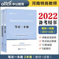 中公教育2021河南省特岗教师招聘考试:笔试一本通+历年真题考前冲刺 2本套