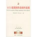 【旧书二手书9成新】WTO规则与对策丛书:WTO规则例外和例外规则 周林彬,郑远远 9787218037981 广东人
