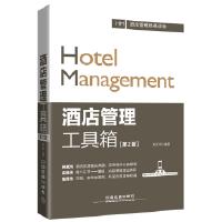 [二手旧书9成新]酒店管理工具箱(第2版)赵文明9787113220051中国铁道出版社