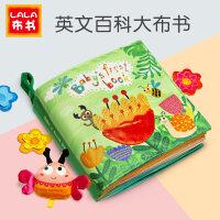 LALA布书婴儿启蒙早教立体英文大布书0-3岁益智玩具书宝宝撕不烂