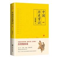 中国历史常识(一本品读中国国史的入门巨著,民国以来畅销不衰的国史读本)