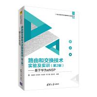 路由和交换技术实验及实训(第2版)――基于华为eNSP