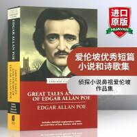 华研原版 爱伦坡优秀短篇小说和诗歌集 英文原版 Great Tales and Poems of Edgar Alla