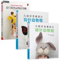 【3本套装】超可爱的动物造型帽+凡妮莎灵感设计棒针钩针动物帽 宝宝帽子学帽子编织书毛衣毛线编织教程书
