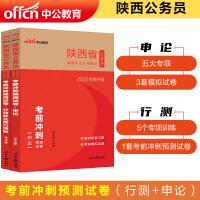 中公教育2020陕西省公务员录用考试:考前冲刺预测试卷(申论+行测)2本套
