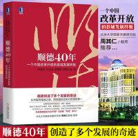 正版现货 顺德40年:一个中国改革开放的县域发展样板/陈春花 马志良/中国经济概况区域经济/经济发展书籍经济生活顺德模