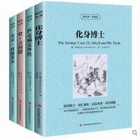 读名著学英语 化身博士 匹克威克外传 堂吉诃德 大卫科波菲尔全套4册 词汇强化中英文双语英汉对照经典名著学生英语