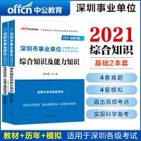 中公教育2021深圳市事业单位公开招聘工作人员考试:综合知识及能力知识(教材+历年真题全真模拟)2本套