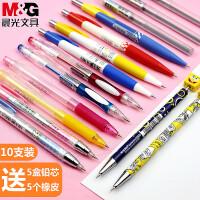 10支装晨光自动铅笔0.50.7儿童绘画2比米菲考试铅笔女糖果色批发小学生可爱卡通写不断活动铅笔