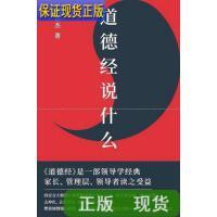 【二手旧书9成新】道德经说什么 /韩鹏杰 江西人民出版社