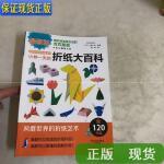 【二手旧书9成新】小林一夫的折纸大百科 /[日]小林一夫 河南科学技术出版社