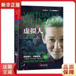 虚拟人 (美)玛蒂娜・罗斯布拉特(Martine Rothblatt) 著;郭雪 译 浙江人民出版社 97872130