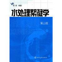 水处理絮凝学(第二版) 常青 化学工业出版社 9787122107848