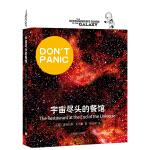 宇宙尽头的餐馆(银河系搭车客指南五部曲系列02!,银河系漫游指南原著小说,Don't panic)