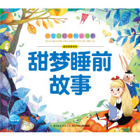 小宝贝经典悦读书系:甜梦睡前故事(新版)