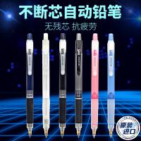 日本进口Platinum白金 Mols-200#4自动铅笔/透明白杆 不断铅芯/自动进铅0.5mm学生作业考试活动铅可