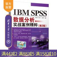 【驰创图书】【官方正版】 IBM SPSS数据分析实战案例精粹 第2版 清华大学出版社 张文彤 SPSS 数据分析 统计
