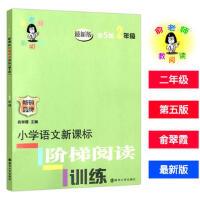 俞老师教阅读 小学语文新课标阶梯阅读训练2年级第5版 二年级阶梯阅读训练