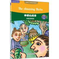 外研社:神奇的药草:中医李时珍(世界名人小传英汉双语阅读)(可点读)