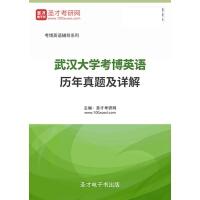 武汉大学考博英语历年真题及详解【资料】