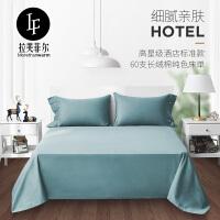 LF拉芙菲尔 酒店床单单件纯棉被单60支纯色贡缎双人1.5m1.8米床