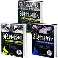 狼性管理+狼性执行+狼性团队 全套共3册