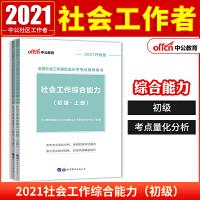 中公教育2021全国社会工作者职业水平考试:社会工作综合能力(初级)(升级版)