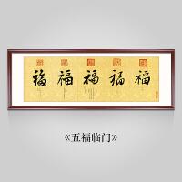 五福临门画新中式客厅装饰画沙发背景墙画床头挂画书法字画装裱框 A-Z 70*200cm 典雅红褐实木框 单幅价格【装裱