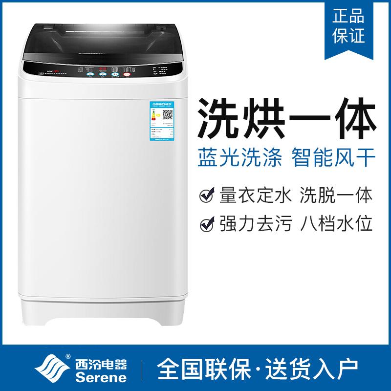 西泠电器(Serene)XQB85-818  8.5公斤洗衣机 波轮全自动洗衣机 洗脱一体 家用大容量洗烘一体烘干洗衣机
