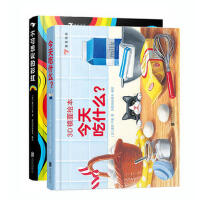 3D镜面绘本套装:今天吃什么+不可思议的彩虹(套装共两册)【0-6岁】