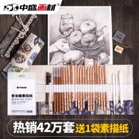 马可马利中华铅笔素描套装绘画素描铅笔画画绘画工具初学者美术生用品专用素描炭笔工具套装小学生文具全套