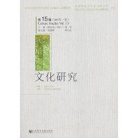 文化研究第15辑(2013年・夏)