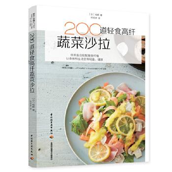 200道轻食高纤蔬菜沙拉 百变美味极简轻食沙拉,饱腹瘦身低热量。