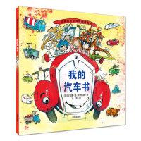 我的汽车书这是一本有趣的汽车认知书适合旅行中阅读的子读本耕林童书馆出品/ 好好玩汽车书