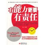 【RT3】有能力更要有责任 舒红著 中国城市出版社 9787507426731