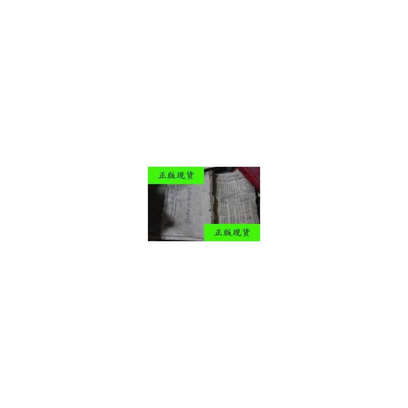 【二手旧书9成新】增图眼科百问 /王子固 上海锦章书局 【保证正版,请确认售价和定价的关系】