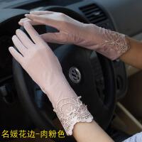 夏季女防晒手套 触屏薄款中长款开车防滑透气短款蕾丝手套 均码