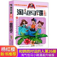 淘气包马小跳系列和鹦鹉对话的人漫画升级版杨红樱的书全套26册全集单本新版7-8-10-12-15岁儿童读物一二四五三六