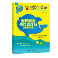 优可英语专项训练完形填空与阅读理解150+50篇(高一)