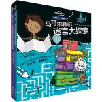 孤独星球童书系列 迷宫书(套装2册)