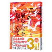 现货【深图日文】崩れる�を抱きしめて 抱紧那崩坏的大脑 知念 �g希人 (著) �g�I之日本社 日本文学