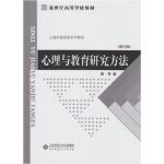 心理�c教育研究方法(修�版)