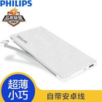 飞利浦10000毫安移动电源/充电宝 超薄小巧聚合物 自带线 DLP1130S白色 适用苹果/三星/华为/小米手机/平